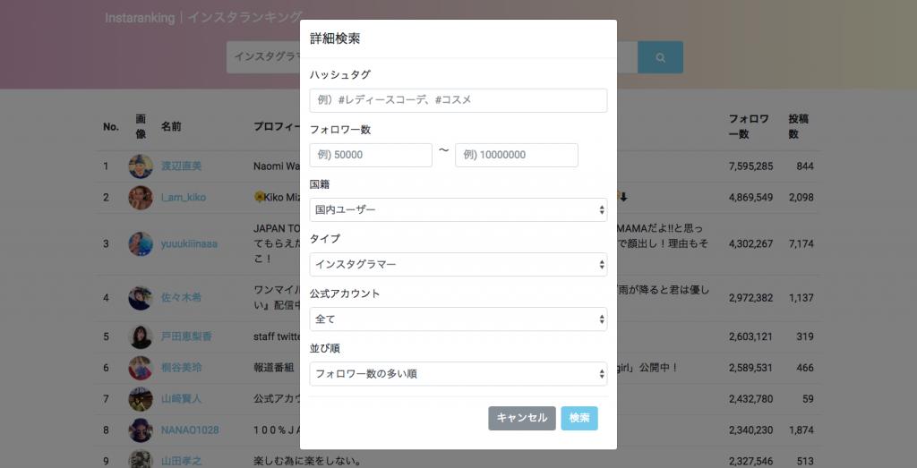 国内ユーザー Instaranking|インスタランキング2