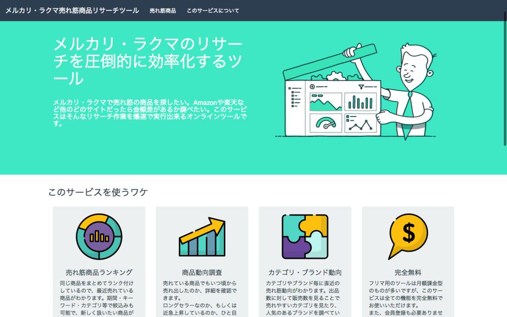 サービス紹介 メルカリ・ラクマ売れ筋商品リサーチツール